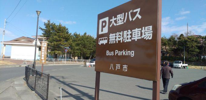 大型バス無料駐車場